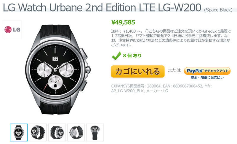 LG Watch Urbane 2nd W200