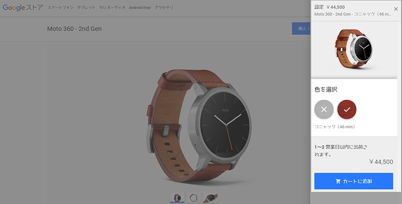 GoogleストアでMoto360が販売開始