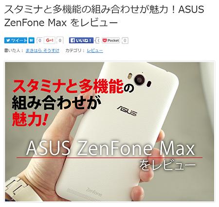 モバレコにASUS ZenFoneMaxのレビューを寄稿