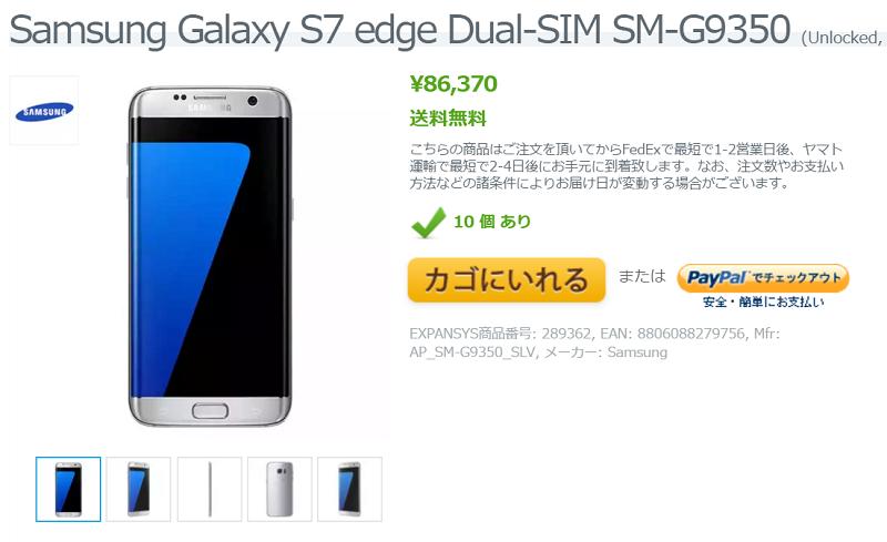 Galaxy S7 edge Silver Titanium