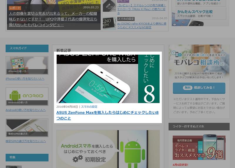 モバレコ ZenFone Max 設定