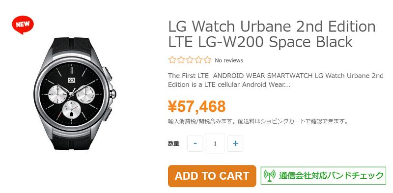 ETORENでLG Watch Urbane 2nd Editionの販売がスタート