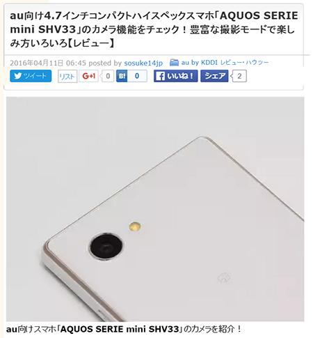 S-MAXでAQUOS SERIE mini SHV33のカメラをレビュー