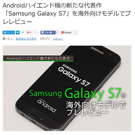 モバレコでSamsung Galaxy S7をレビュー