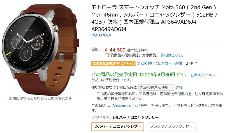 Amazon.co.jpでMoto 360 2nd Gen.の予約受付がスタート