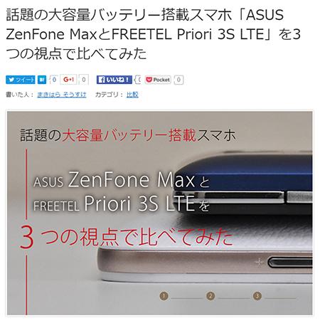 ASUS ZenFone MaxとFREETEL Priori 3S LTEの比較をモバレコに寄稿