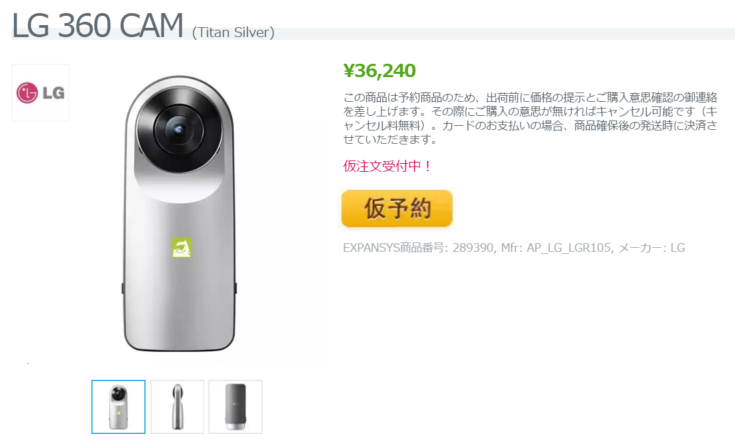 LG 360 CAM Expansys