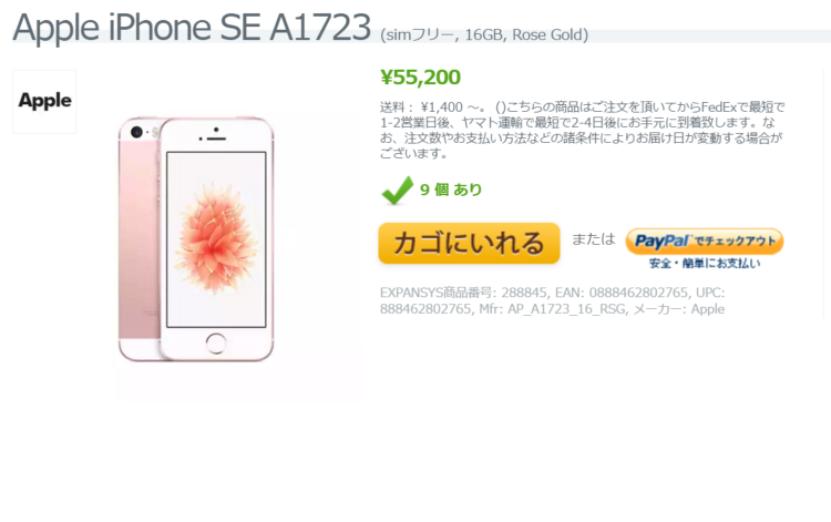 ExpansysでiPhone SE 16GB Rose Goldの販売が開始