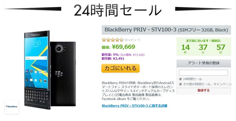 Expansys日替わりセールにBlackBerry PRIV STV100-3が登場