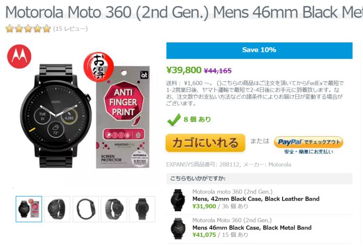Expansys週末セールでMoto 360 2nd Gen.シリーズがお買い得