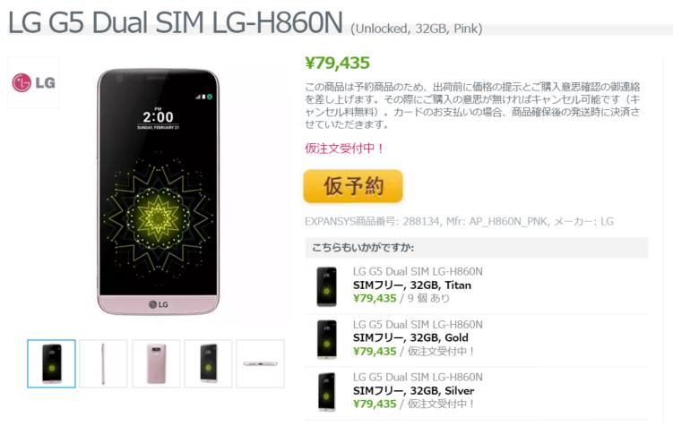 ExpansysでLG G5 Pinkモデルの仮予約受付もスタート