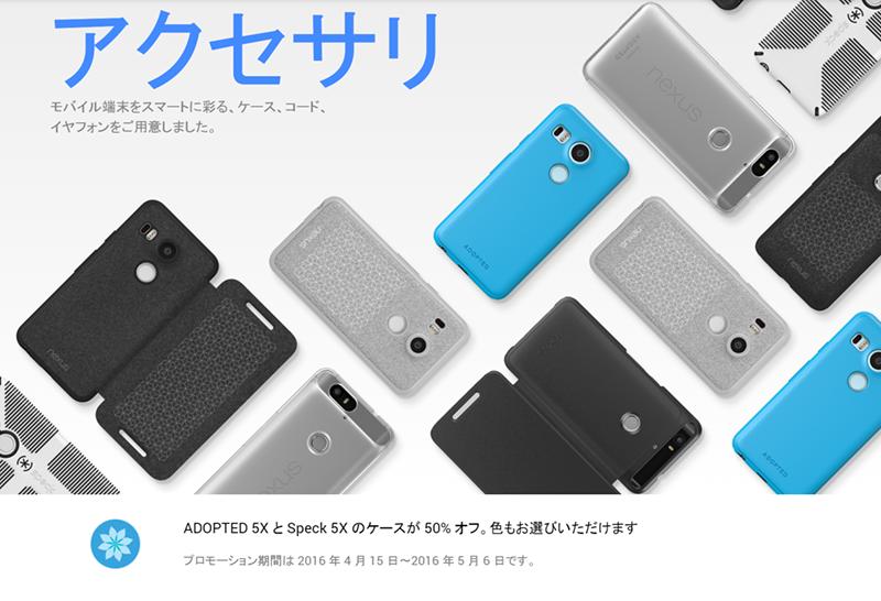 ADOPTEDとSpeck製のNexus 5X専用ケースがGoogleストアで半額に
