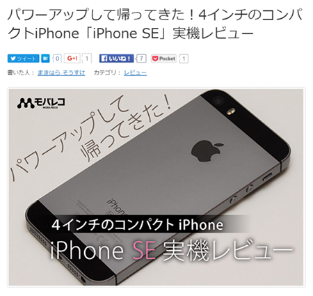 モバレコでApple iPhone SEをレビュー