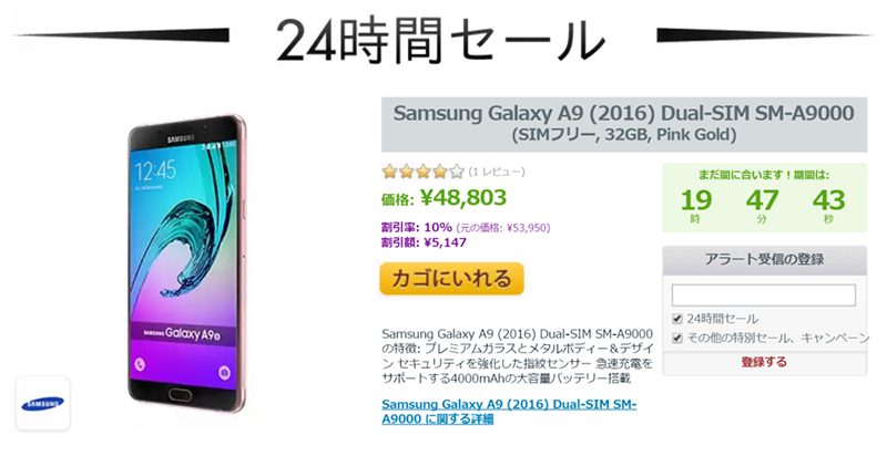 Expansys日替わりセールにGalaxy A9 SM-A9000が登場