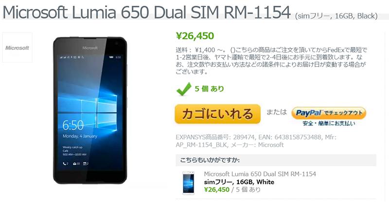 ExpansysにMicrosoft Lumia 650 RM-1154が入荷