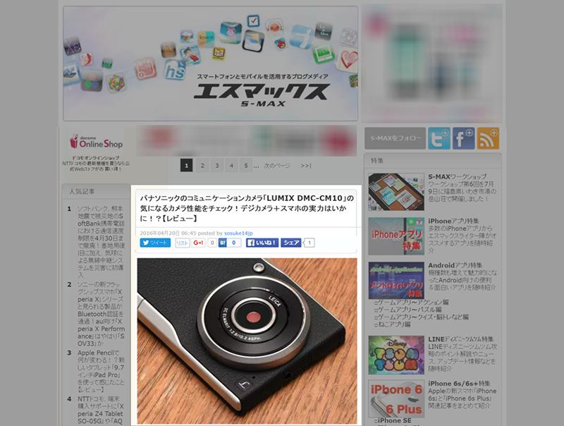 S-MAXでLUMIX DMC-CM1のカメラテストを実施