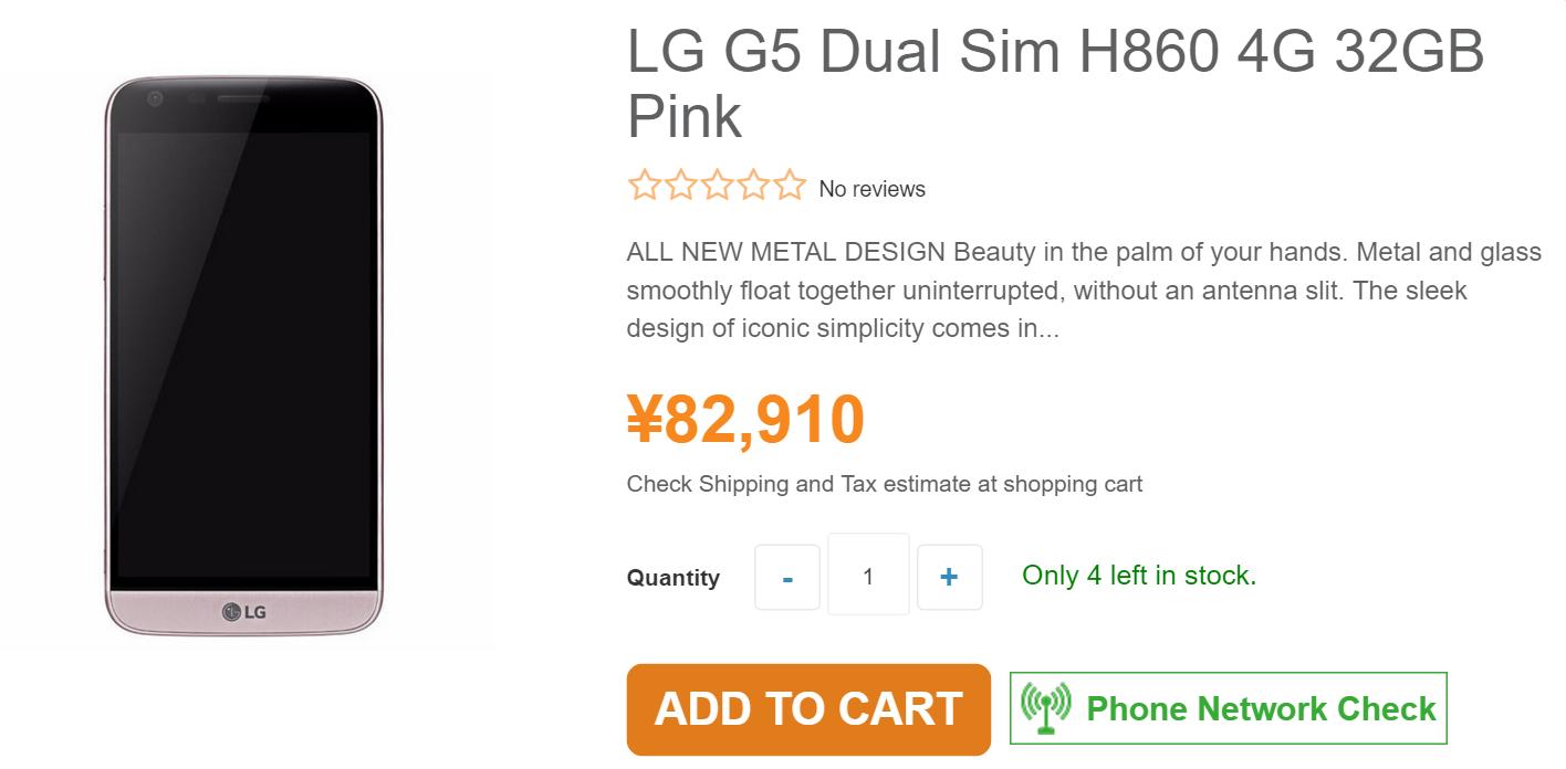 ETORENでLG G5 LG-H860Nの販売がスタート
