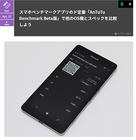 Life with Windows 10 MobileにAnTuTu Benchmark Beta版の紹介記事を寄稿