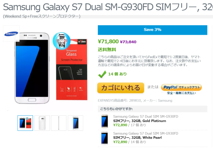 Expansys週末セールにGalaxy S7 SM-G930FDが登場