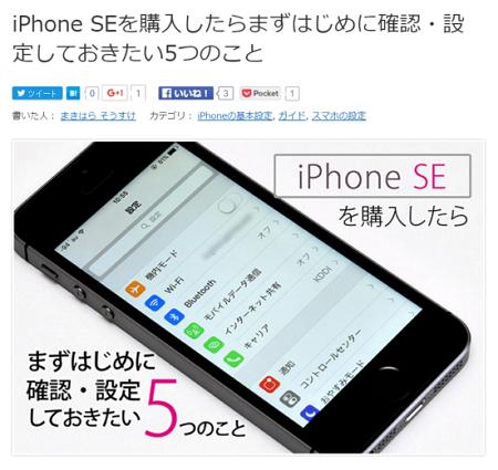 モバレコでiPhone SEのおすすめ設定記事を寄稿