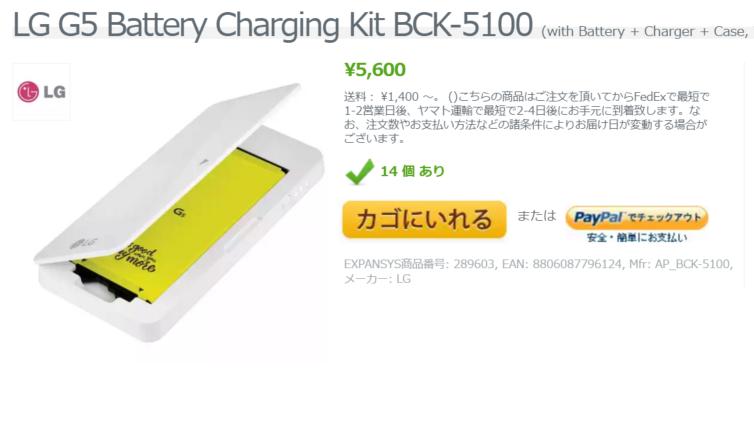 ExpansysでLG G5の交換用バッテリー BCK-5100が販売開始