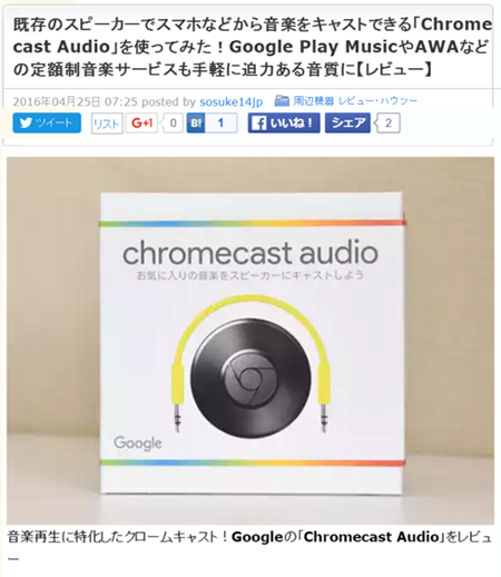S-MAXでChromecast Audioをレビュー