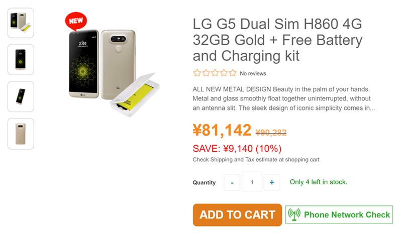 ETORENでLG G5が値下げ&購入特典追加に