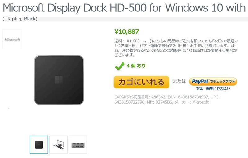 ExpansysでContinuum用ディスプレイドック HD-500が販売中