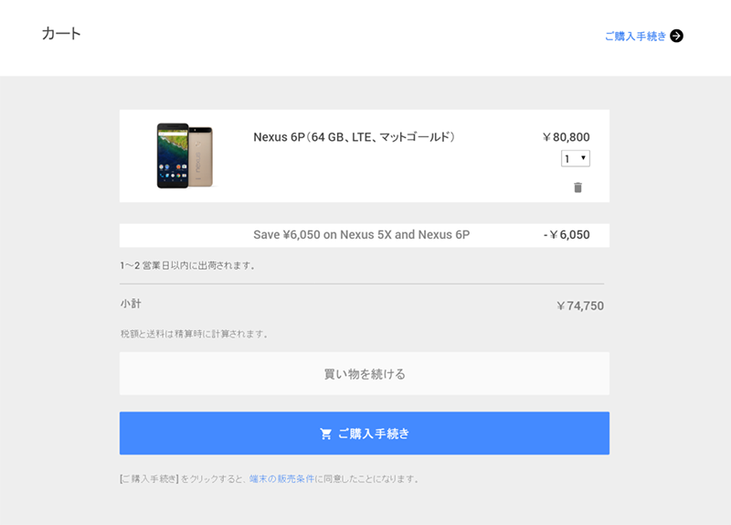 GoogleストアのGWセールでNexus 5X/Nexus 6Pが6,050円オフ