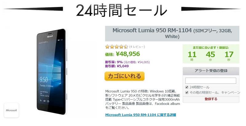 Expansys日替わりセールにMicrosoft Lumia 950 RM-1104が登場