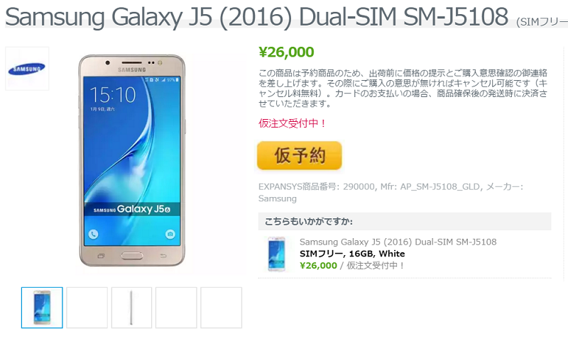 ExpansysでSamsung Galaxy J5 SM-J5100の仮予約受付がスタート