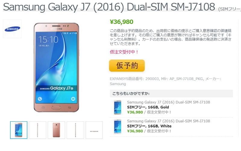 ExpansysでSamsung Galaxy J7 SM-J7108の仮予約受付がスタート