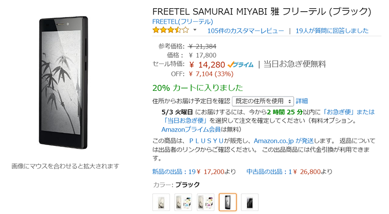 AmazonタイムセールにFREETEL SAMURAI MIYABIが初登場