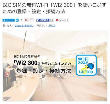 BIC SIMの特典であるWi2 300の利用方法をモバレコで紹介