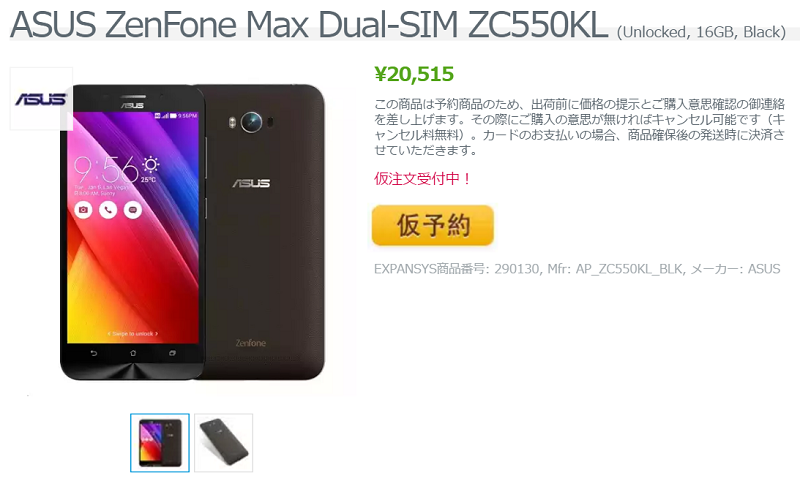 ExpansysでASUS ZenFone Max ZC550KLの仮予約受付がスタート