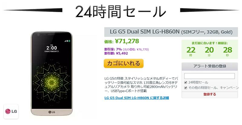 Expansys日替わりセールにLG G5 LG-H860Nが登場