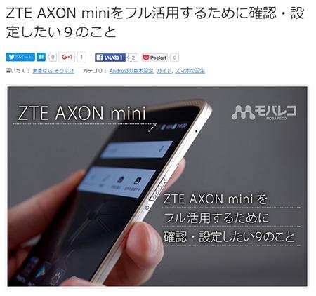 ZTE AXON miniを活用するためにチェックしたい9つのこと