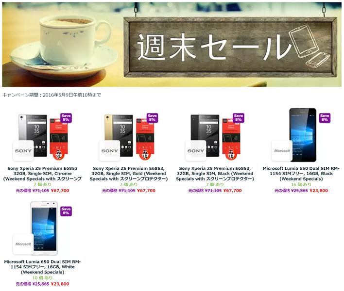 Expansys週末セールでXperia Z5 Premiumがお買い得に