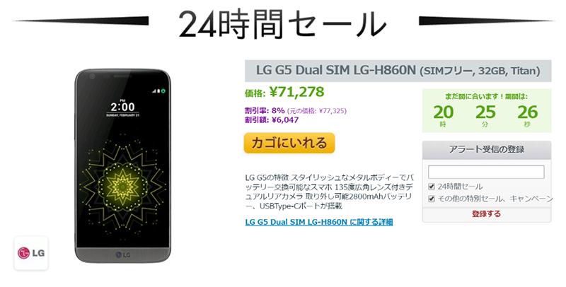 LG G5(LG-H860N)のTitanがExpansys日替わりセールに登場