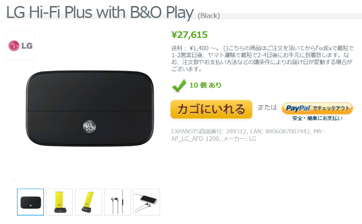 LG Hi-Fi Plus with B&O PlayがExpansysで販売開始