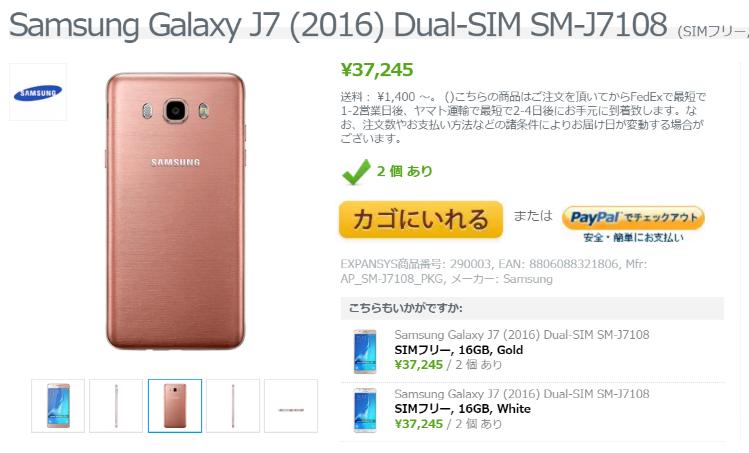 ExpansysでSamsung Galaxy J7(2016)の販売がスタート
