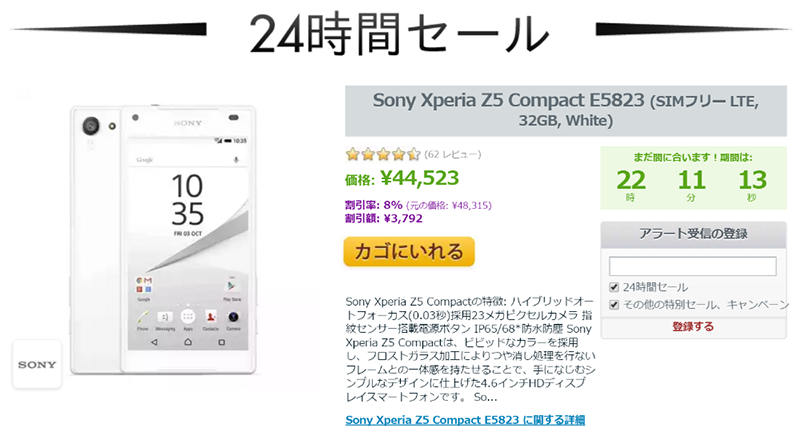 Expansys日替わりセールにXperia Z5 Compact E5823が登場