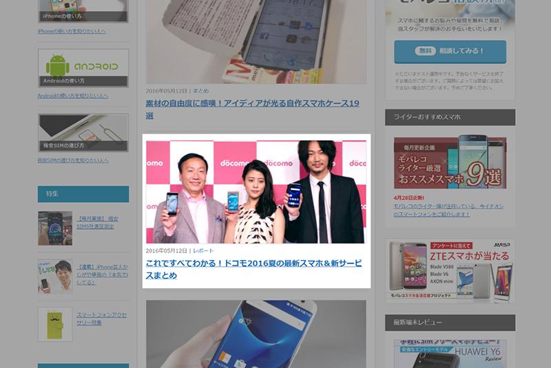 NTTドコモ 2016夏 新サービス・新商品発表会