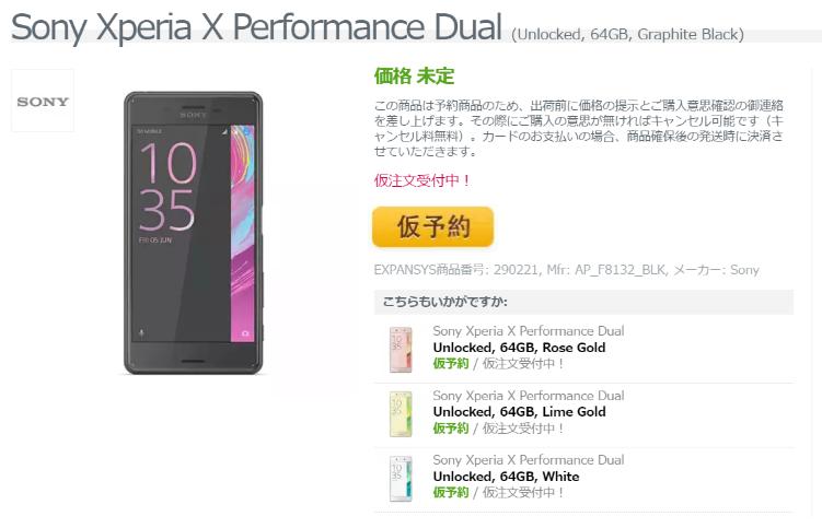 ExpansysでXperia X Performance Dualの仮予約受付がスタート