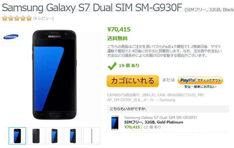 ExpansysにSamsung Galaxy S7のBlack Onyxが初入荷