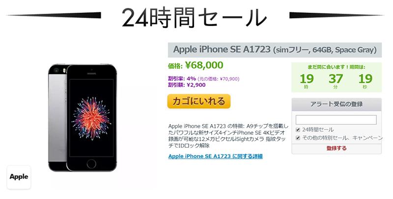Expansys日替わりセールにiPhone SE 64GBモデルが登場