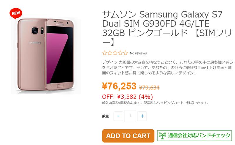 ETORENでSamsung Galaxy S7 Pink Goldの販売がスタート