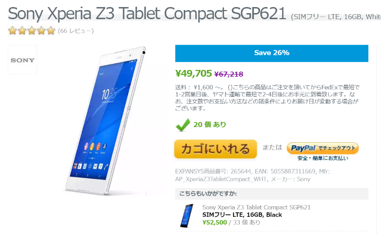 ExpansysでXperia Z3 Tablet Compact SGP621が値下げ