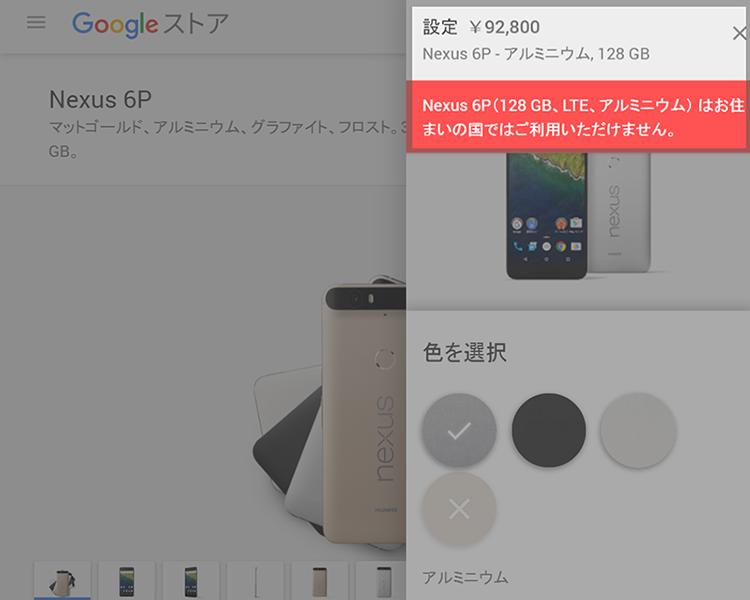 日本国内向けGoogleストアでのNexus 6P H1512の販売価格