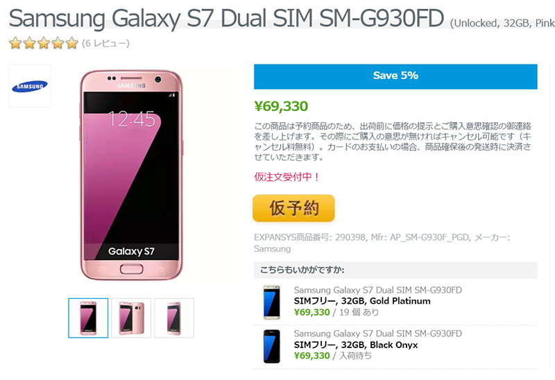 ExpansysでSamsung Galaxy S7のPink Goldの仮予約受付がスタート